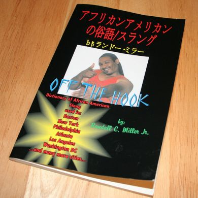 Off the Hook - Japanese Dictionary of African-American Slang
